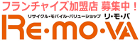 iPhone修理|中古携帯買取・販売|データ復旧|Re・mo・va(リモバ)