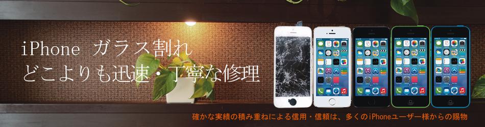iPhoneガラス割れ どこよりも迅速・丁寧な修理